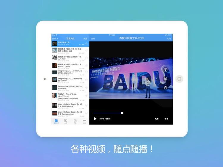 百度网盘 HD screenshot-3