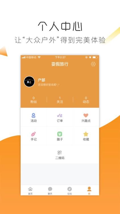 耍假旅行 screenshot-3
