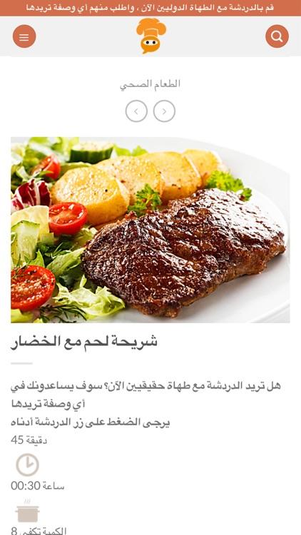 طبختي - My Cookings screenshot-9