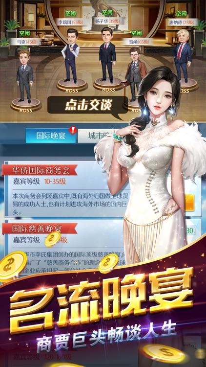 极品飞人-策略商战模拟经营游戏 screenshot-6
