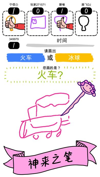 Draw War app image