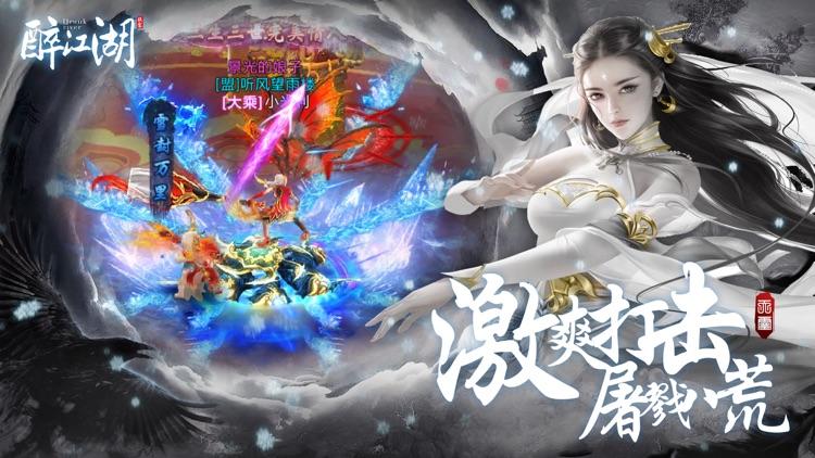 醉江湖-夜梦修仙御剑飞仙 screenshot-4