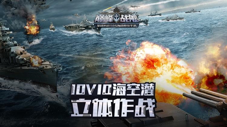 巅峰战舰-全球争霸 screenshot-0