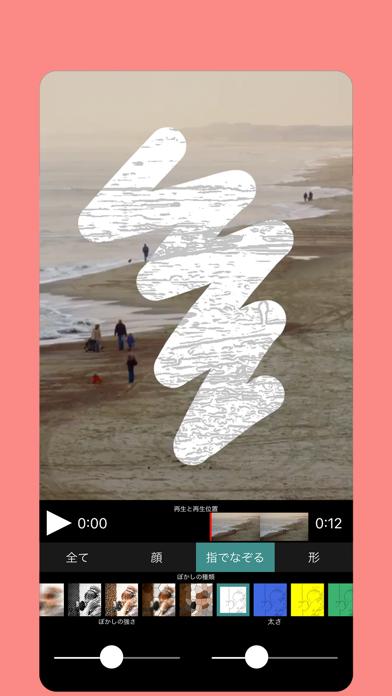 動画モザイクアプリ ぼかし動画 & モザイク動画 - 窓用