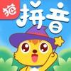 猫小帅拼音-儿童拼音学习和学拼音助手