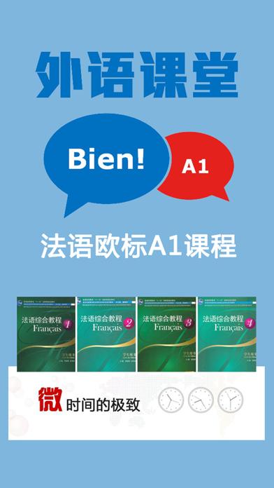法语综合教程 -外语专业助手 screenshot one