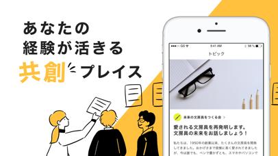 hibana -あなたの経験が活きる共創プレイス- screenshot #1