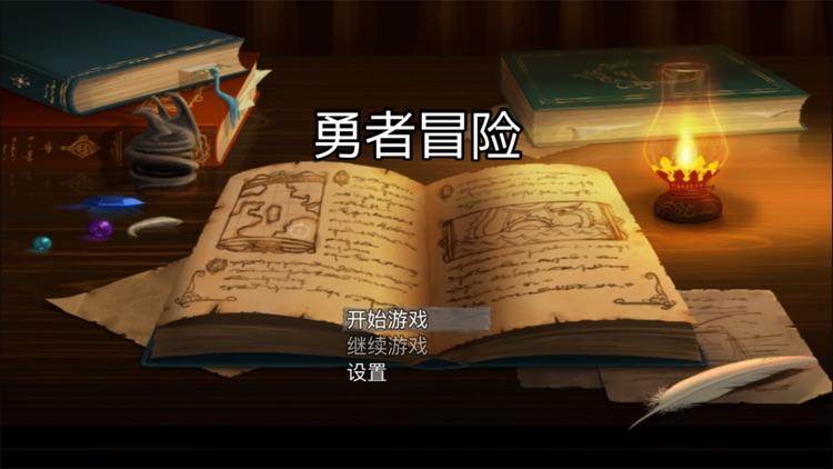 勇者冒险-RPG经典回合制怀旧手游