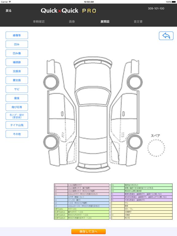 Quick Quick Pro for iPad screenshot three