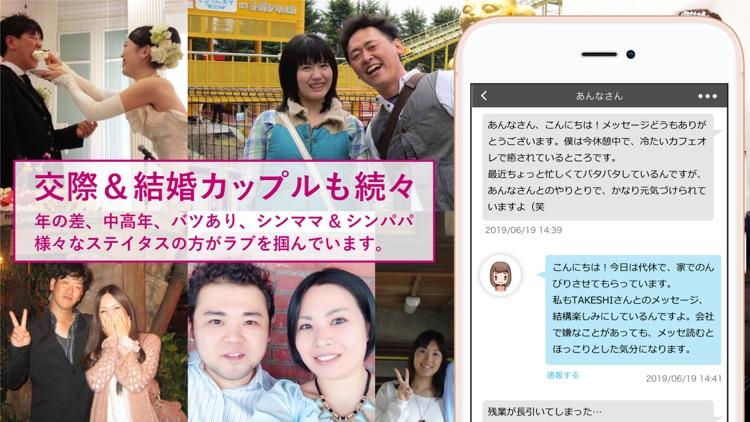 恋活出会いアプリ ラブサーチ(LoveSearch) screenshot-3