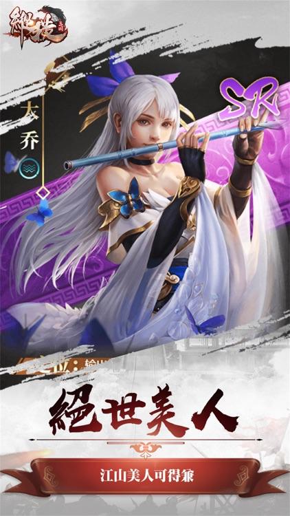 縱橫-三國全策略混戰手遊 screenshot-3