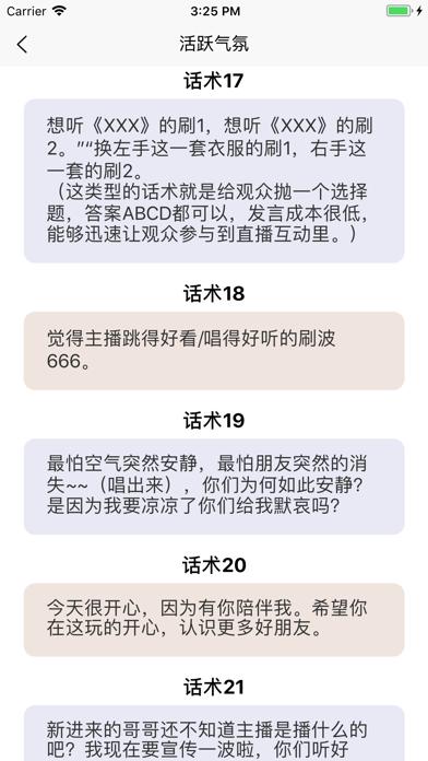直播话术 Screenshot