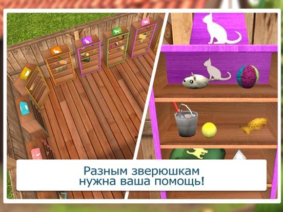 Скачать Pet World Премиум
