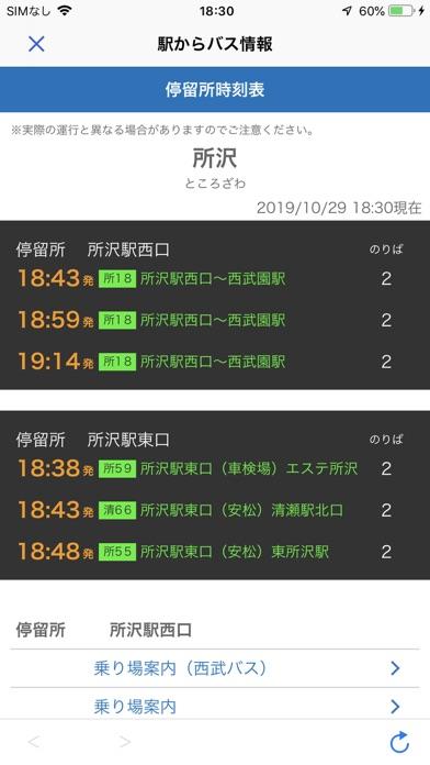 西武線アプリのスクリーンショット6