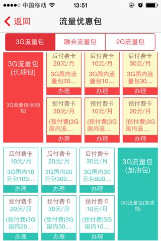 Screenshot of 沃玩家