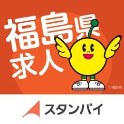 福島県求人 by スタンバイ