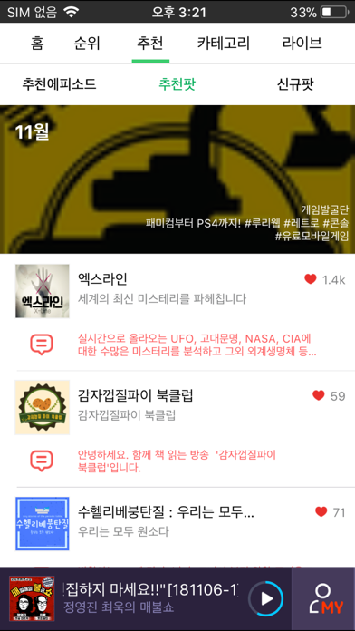 팟빵 Screenshot