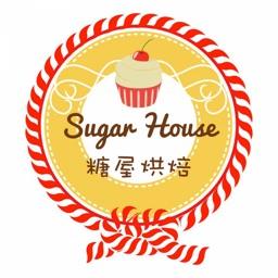 糖屋烘焙 Sugar House