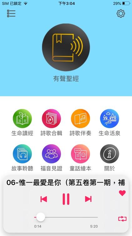 福音有声APP screenshot-4