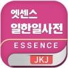 엣센스 일한일 사전 - JpKoJp DIC