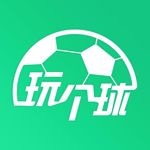 玩个球-足球体育迷必备