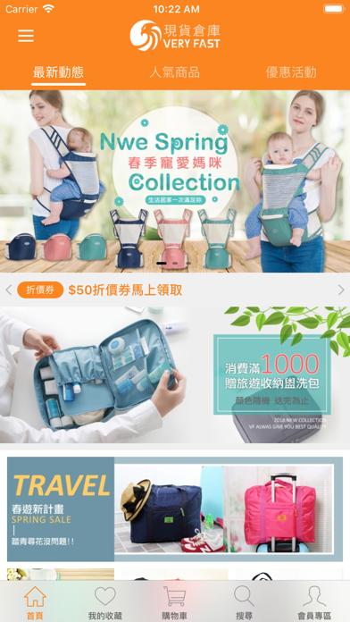 VF現貨倉庫-CP值最高商店 screenshot two