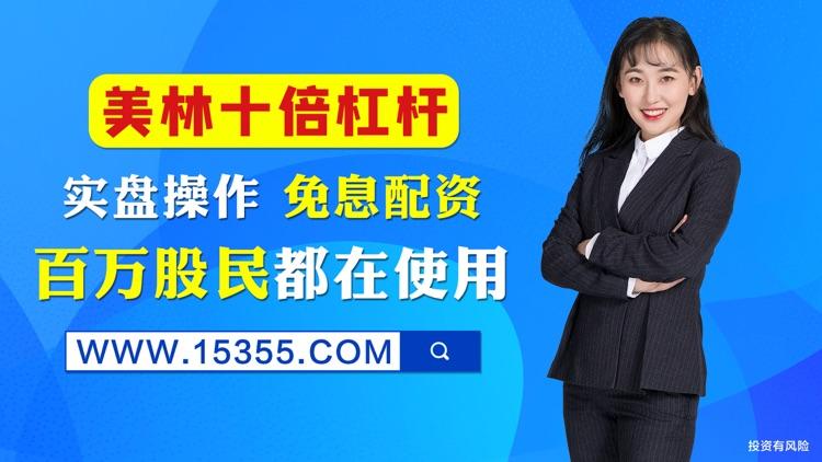 尚鼎美林配资-股票杠杆交易平台