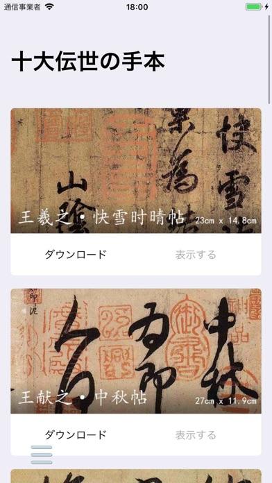 生の習字帳 ScreenShot3