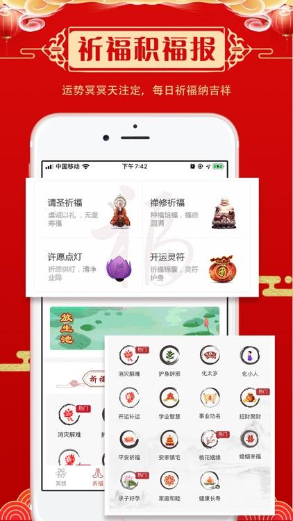 祈福风水-算命起名八字风水 screenshot-3