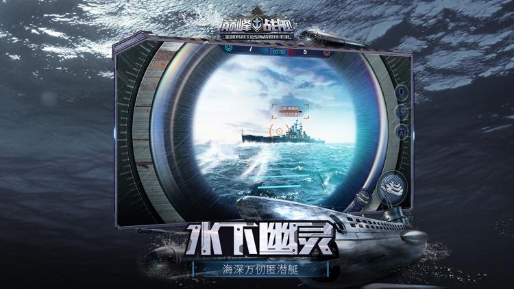 巅峰战舰-刺激海战