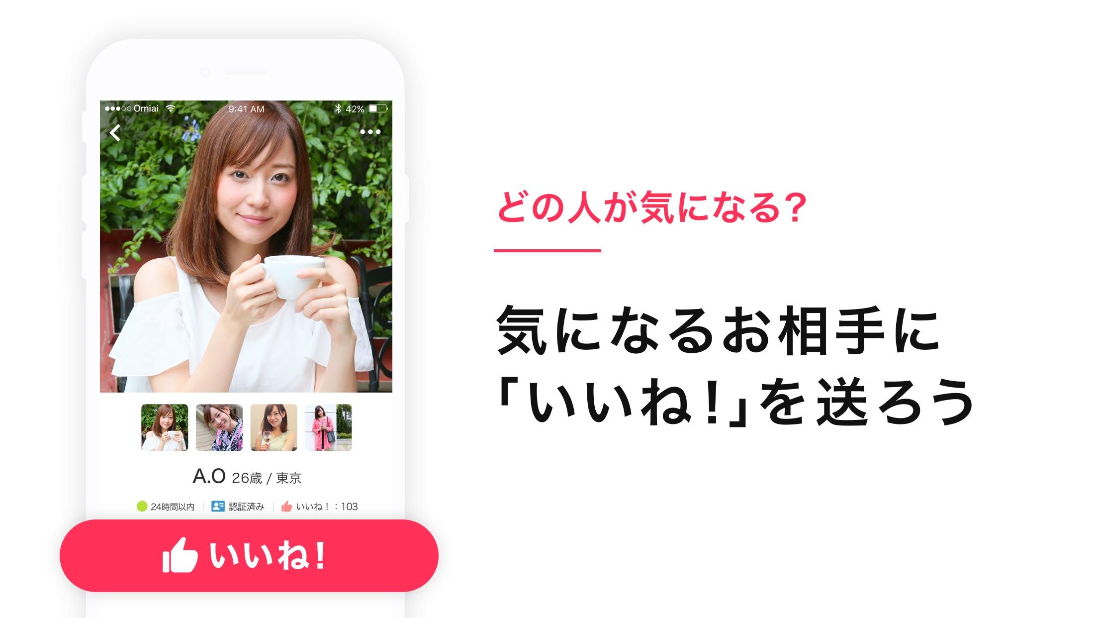 Omiai-恋活・婚活マッチングアプリ Screenshot