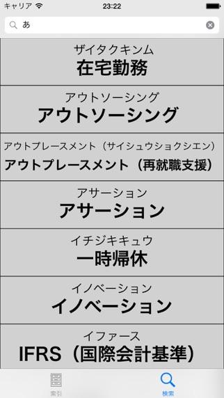 i-人事.労務用語集のおすすめ画像2