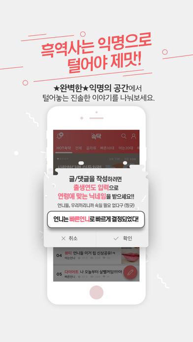 속닥 - 30만 여자 전용 커뮤니티 for Windows