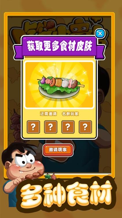 吃货串串串 screenshot-3
