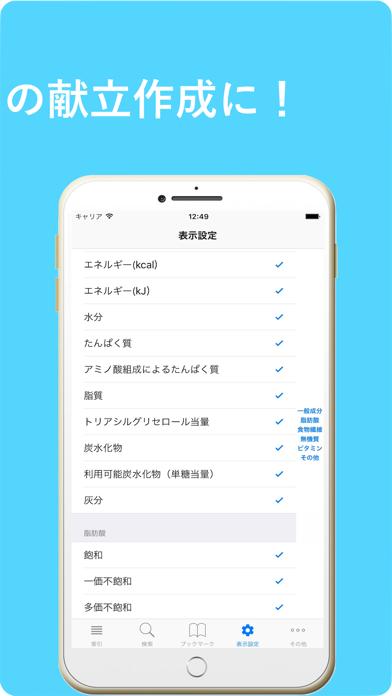 日本食品成分ナビ+レシピ管理 ScreenShot2