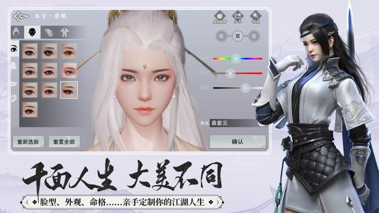 一梦江湖-原楚留香今已全面升级 screenshot-3