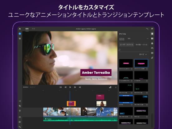 Adobe Premiere Rush: 動画作成 & 編集のおすすめ画像7