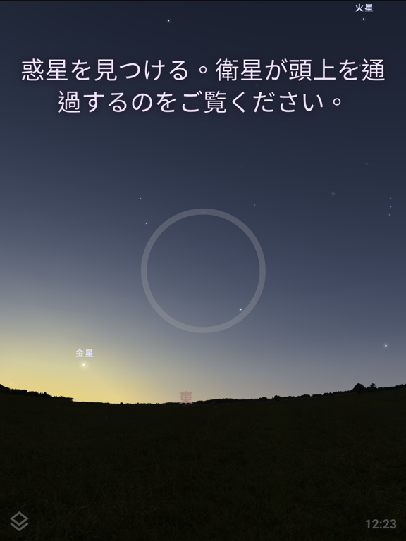 Stellarium PLUS - スターマップのおすすめ画像4