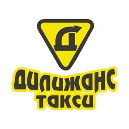 Такси Дилижанс