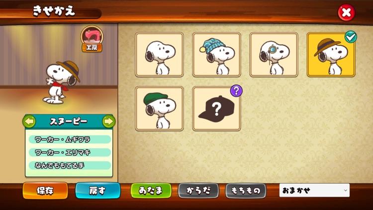 スヌーピー ライフ screenshot-3
