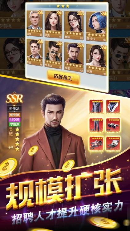 极品飞人-策略商战模拟经营游戏 screenshot-4