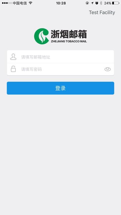 浙烟邮箱 screenshot-0