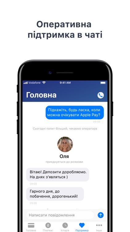 Alfa-Mobile Ukraine screenshot-7