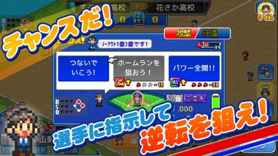 野球部ものがたり screenshot1
