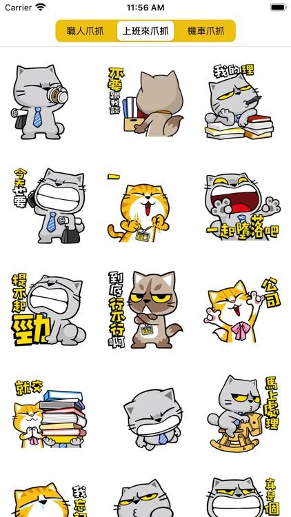 貼紙-爪抓貓的生活百态