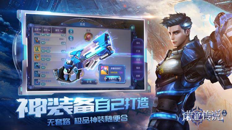 战争(诺亚传说)- 大型星际战争游戏 screenshot-5