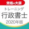 資格の大原 行政書士トレ問2020