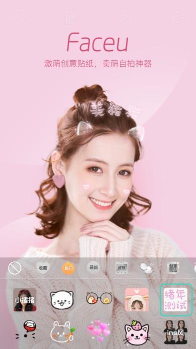 Screenshot for Faceu激萌-你就这么好看 in China App Store