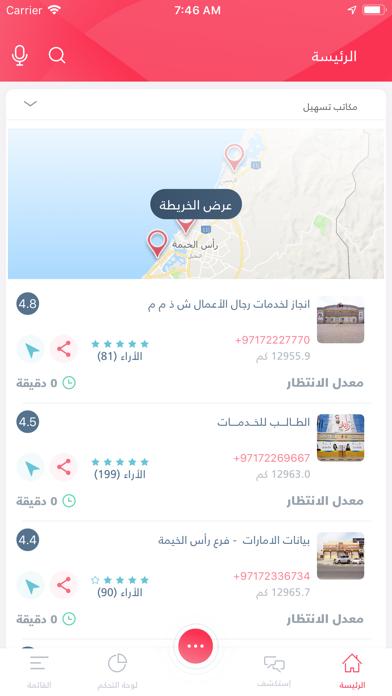 MOHRE UAE screenshot two