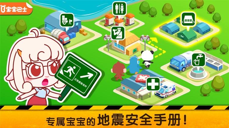 宝宝地震安全手册 screenshot-0